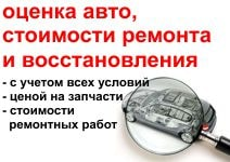 оценка авто, ремонта и восстановления после ДТП