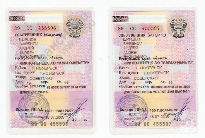 свидетельство о регистрации тс образец 2014